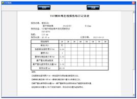 滑轨式钢丝绳自动探伤仪检测报告每日记录表